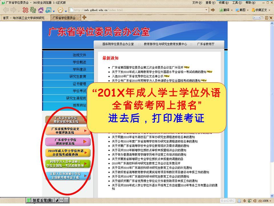 201X 年成人学士学位外语 全省统考网上报名 进去后,打印准考证