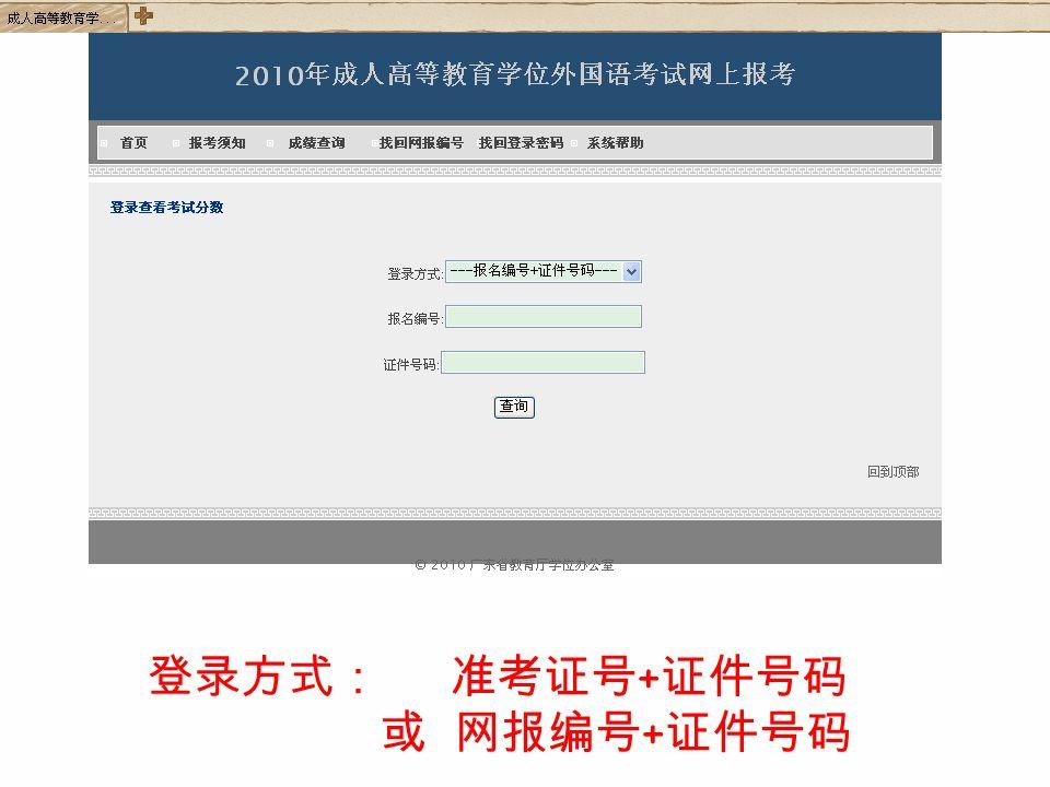 登录方式: 准考证号 + 证件号码 或 网报编号 + 证件号码