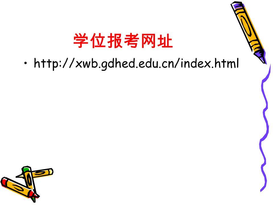 学位报考网址 http://xwb.gdhed.edu.cn/index.html