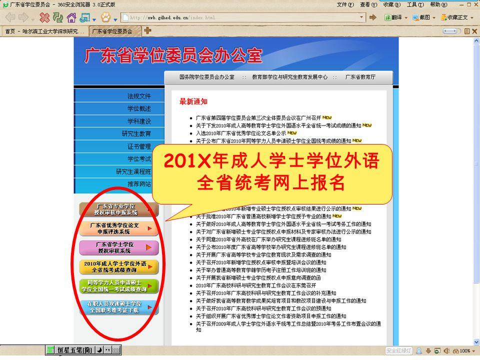 201X 年成人学士学位外语 全省统考网上报名