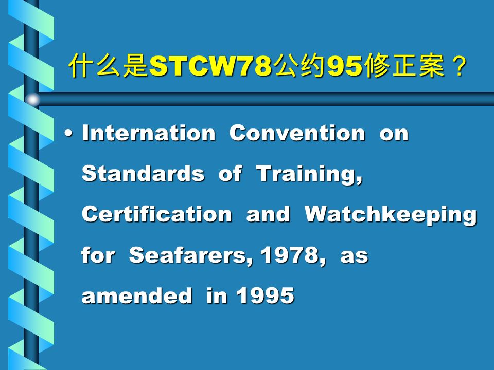 什么是 STCW78 公约 95 修正案? Internation Convention on Standards of Training, Certification and Watchkeeping for Seafarers, 1978, as amended in 1995Internation Convention on Standards of Training, Certification and Watchkeeping for Seafarers, 1978, as amended in 1995