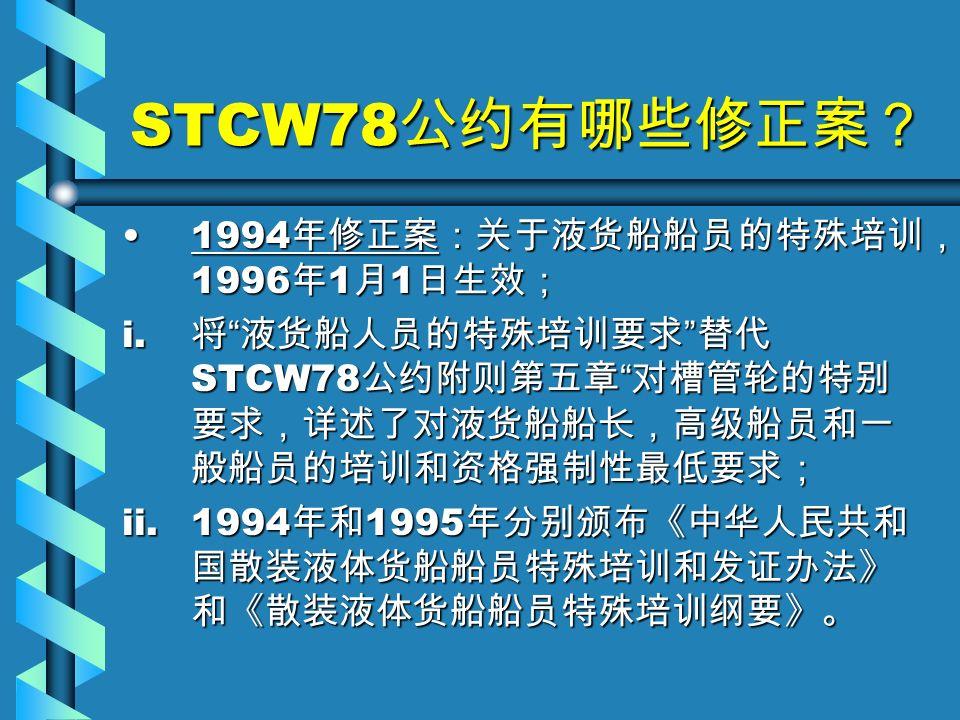 STCW78 公约有哪些修正案? 1994 年修正案:关于液货船船员的特殊培训, 1996 年 1 月 1 日生效;1994 年修正案:关于液货船船员的特殊培训, 1996 年 1 月 1 日生效; i.
