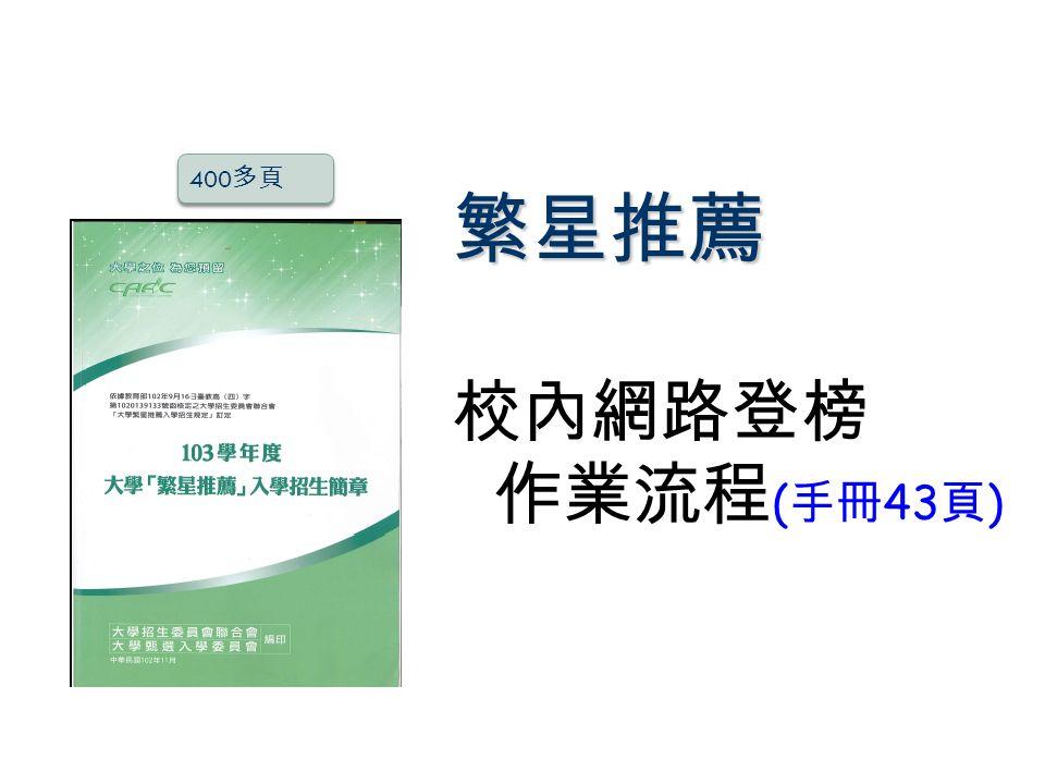 400 多頁 繁星推薦 校內網路登榜 作業流程 ( 手冊 43 頁 )