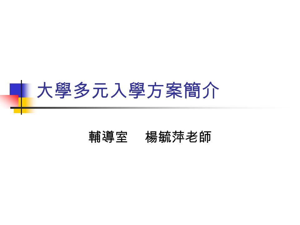 大學多元入學方案簡介 輔導室 楊毓萍老師
