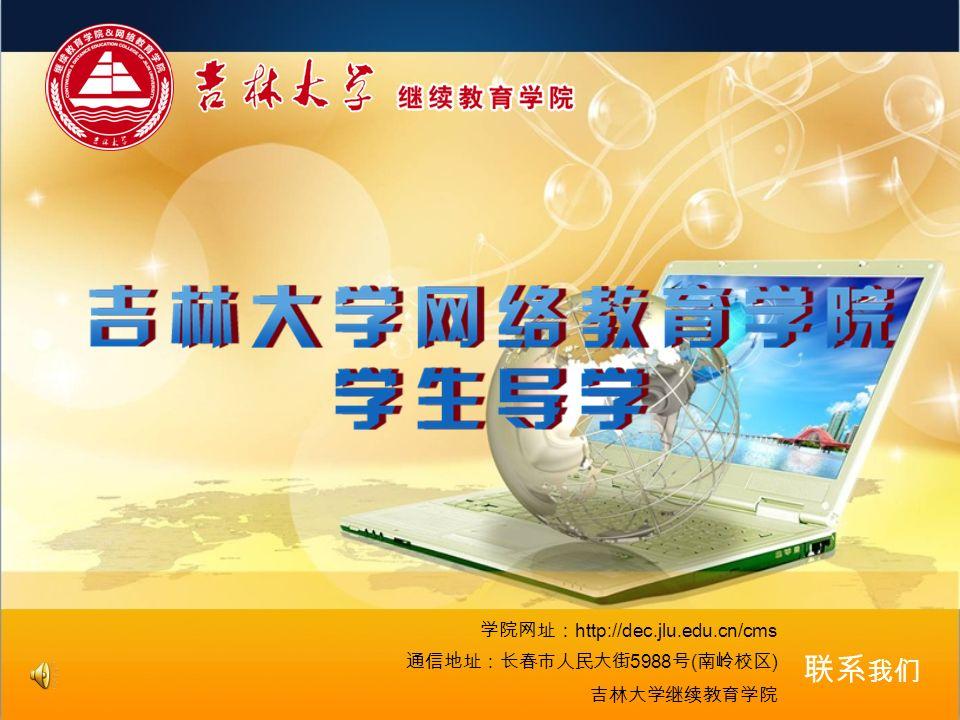 学院网址: http://dec.jlu.edu.cn/cms 通信地址:长春市人民大街 5988 号 ( 南岭校区 ) 吉林大学继续教育学院 联系 我们