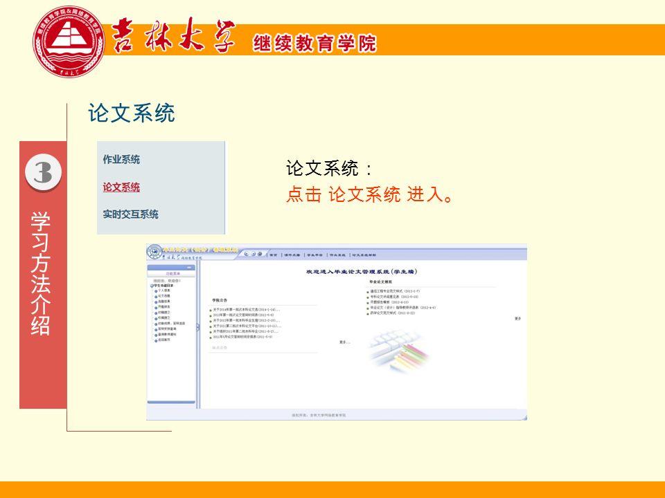 3 3 论文系统 论文系统: 点击 论文系统 进入。