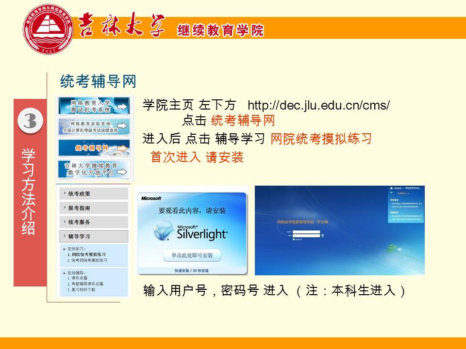 3 3 统考辅导网 学院主页 左下方 http://dec.jlu.edu.cn/cms/ 点击 统考辅导网 进入后 点击 辅导学习 网院统考摸拟练习 首次进入 请安装 输入用户号,密码号 进入 (注:本科生进入)