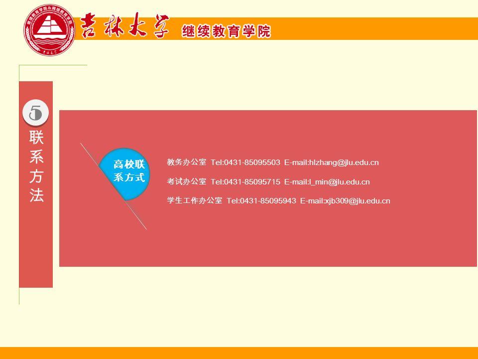 5 5 高校联 系方式 教务办公室 Tel:0431-85095503 E-mail:hlzhang@jlu.edu.cn 考试办公室 Tel:0431-85095715 E-mail:l_min@jlu.edu.cn 学生工作办公室 Tel:0431-85095943 E-mail:xjb309@jlu.edu.cn