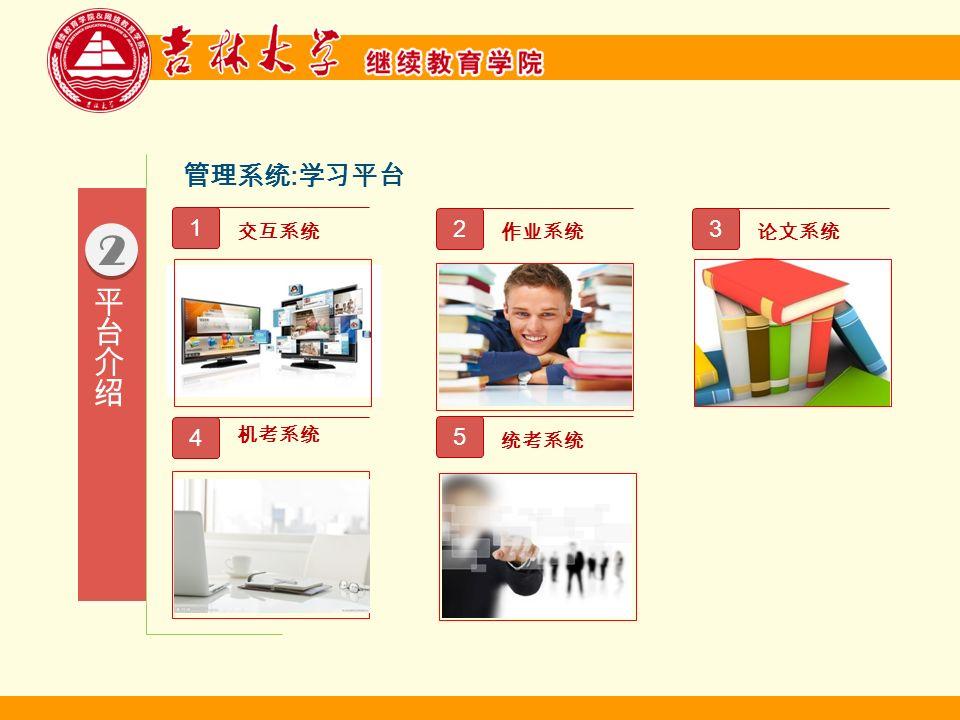 2 2 1 交互系统 2 作业系统 3 论文系统 5 统考系统 4 机考系统 管理系统 : 学习平台