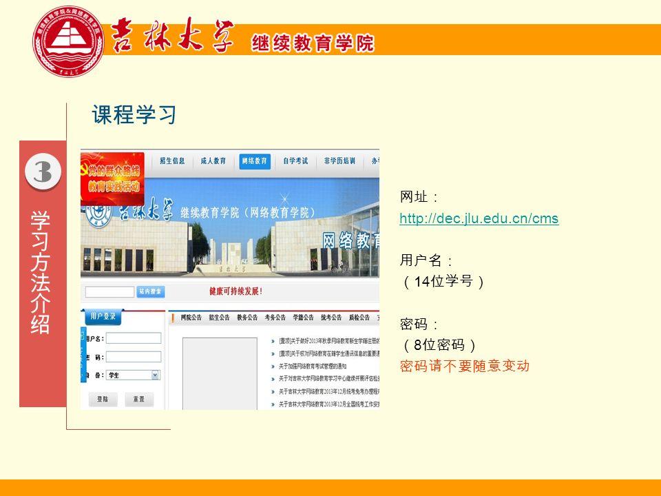 3 3 课程学习 网址: http://dec.jlu.edu.cn/cms 用户名: ( 14 位学号) 密码: ( 8 位密码) 密码请不要随意变动