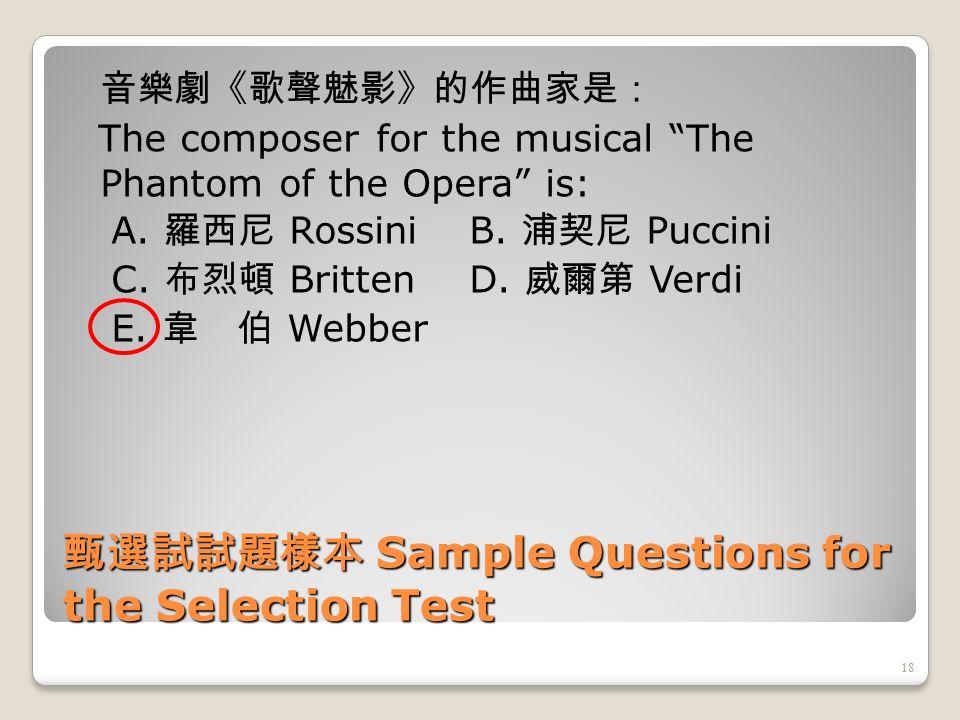 甄選試試題樣本 Sample Questions for the Selection Test 第一部分 Part I 甲組 音樂知識 Section A Musical Knowledge 下列哪一個意大利音樂名詞表示「高貴莊嚴的」? The Italian musical term for majestic is: A.