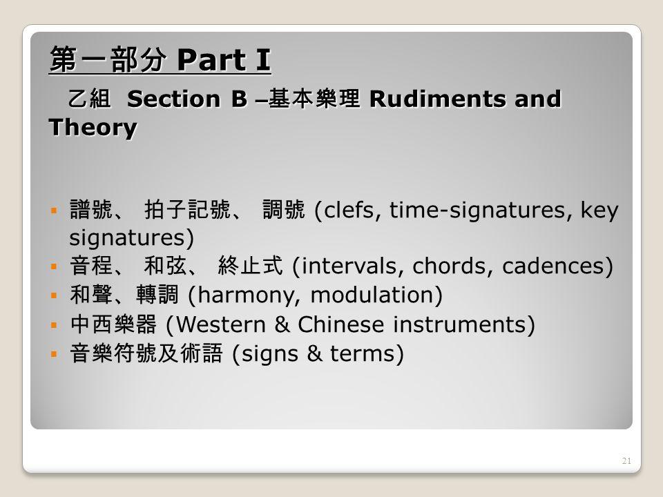 甄選試試題樣本 Sample Questions for the Selection Test 流行曲《真的愛你》是以下哪一位作曲家的 作品? A.