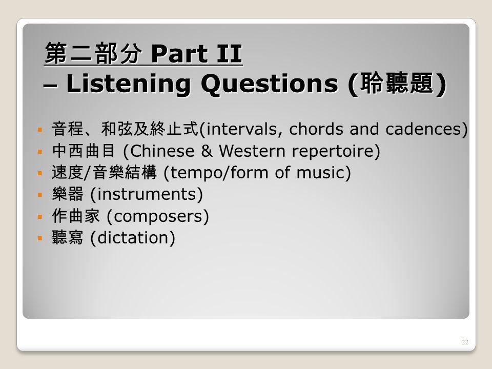 第一部分 Part I 乙組 Section B – 基本樂理 Rudiments and Theory  譜號、 拍子記號、 調號 (clefs, time-signatures, key signatures)  音程、 和弦、 終止式 (intervals, chords, cadences)  和聲、轉調 (harmony, modulation)  中西樂器 (Western & Chinese instruments)  音樂符號及術語 (signs & terms) 21
