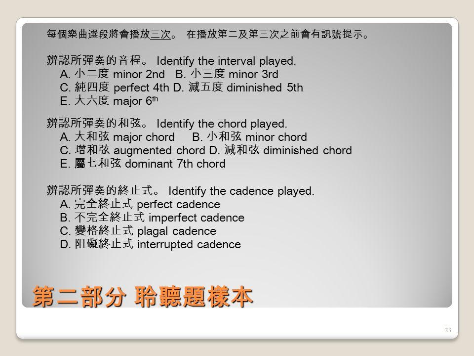 第二部分 Part II – Listening Questions ( 聆聽題 )  音程、和弦及終止式 (intervals, chords and cadences)  中西曲目 (Chinese & Western repertoire)  速度 / 音樂結構 (tempo/form of music)  樂器 (instruments)  作曲家 (composers)  聽寫 (dictation) 22