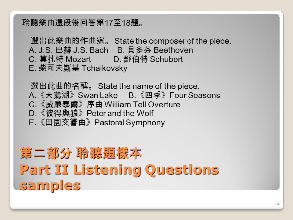 第二部分 聆聽題樣本 每個樂曲選段將會播放三次。 在播放第二及第三次之前會有訊號提示。 辨認所彈奏的音程。 Identify the interval played.