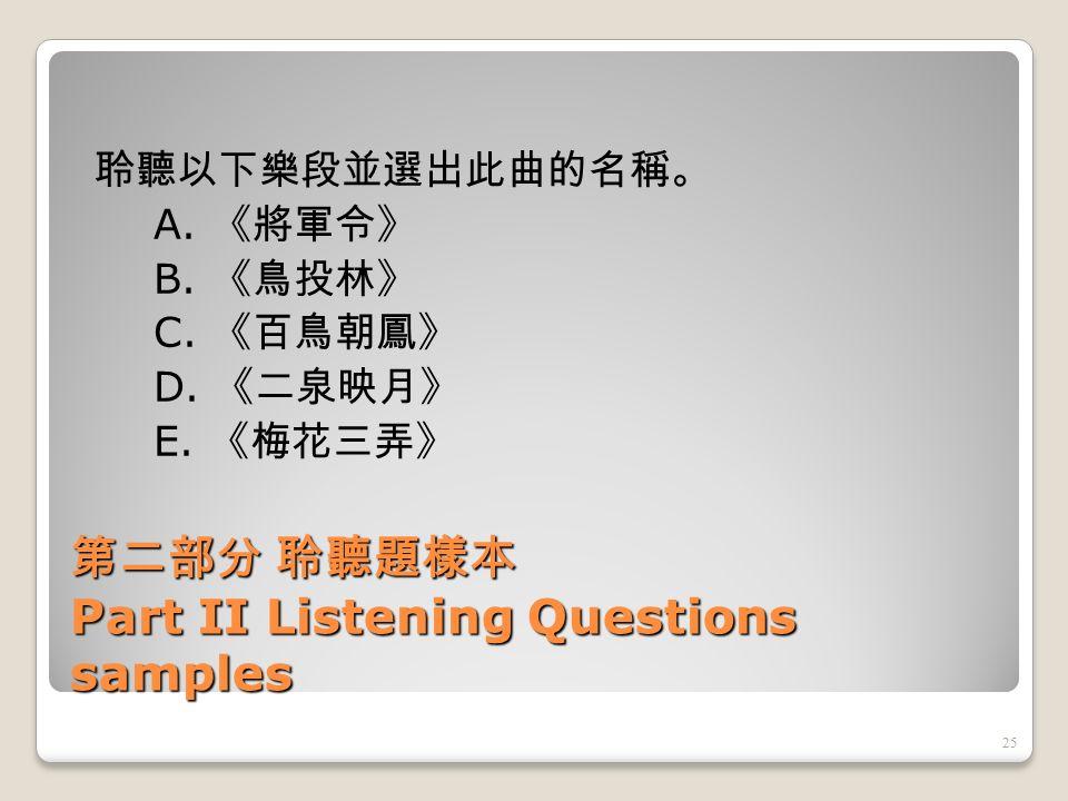 第二部分 聆聽題樣本 Part II Listening Questions samples 聆聽樂曲選段後回答第17至18題。 選出此樂曲的作曲家。 State the composer of the piece.
