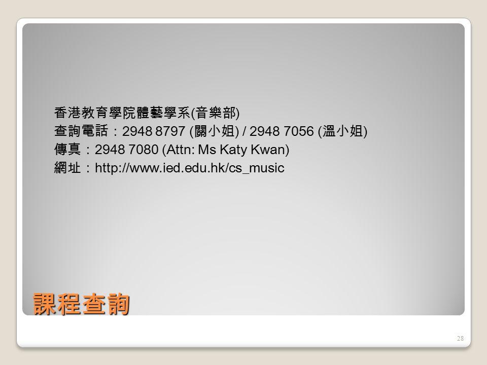 甄選試注意事項 考試日期及時間:2009年5月23日(星期六)上午(共2節) 考試地點:九龍工業學校 截止報名日期:2009年5月4日 報名方法:請向學校音樂老師查詢 公佈結果日期:2009年 6 月中前 考生需帶備: 準考證 所需文具 音樂證書正本(至2009年5月23日考獲之最高等級的術科證書 〔如鋼琴〕,無須出示樂理證書) 身份證 學生證 27