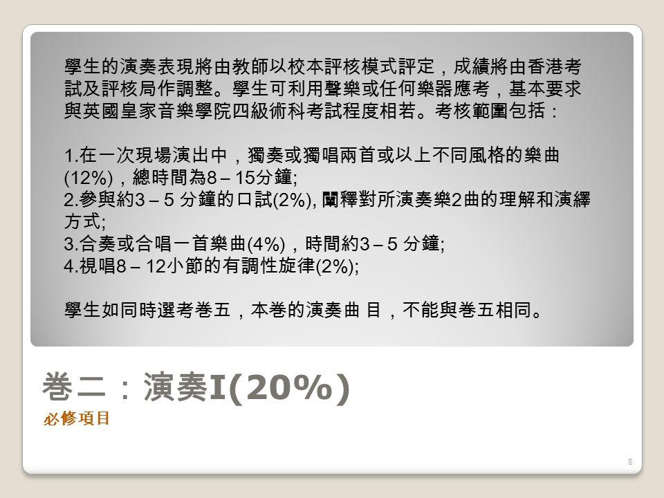 巻一:聆聽 (40%) 必修項目 7 學生須參加公開筆試,考核範圍包括: 1. 西方古典音樂 (20%) 2.