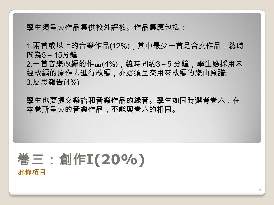 巻二:演奏 I(20%) 必修項目 8 學生的演奏表現將由教師以校本評核模式評定,成績將由香港考 試及評核局作調整。學生可利用聲樂或任何樂器應考,基本要求 與英國皇家音樂學院四級術科考試程度相若。考核範圍包括: 1.