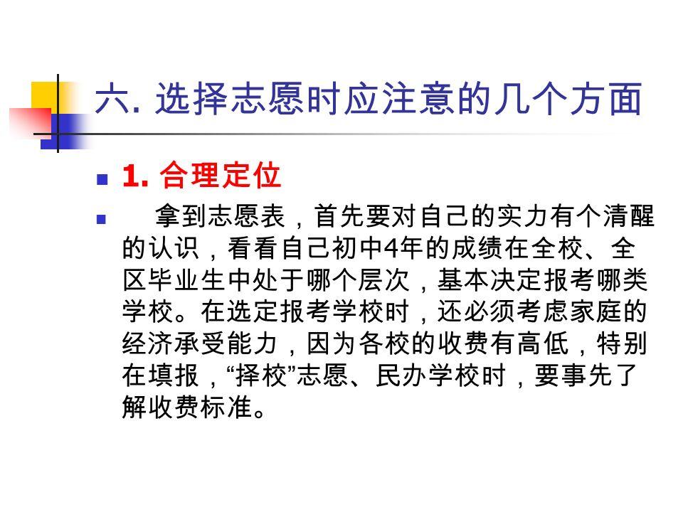 六. 选择志愿时应注意的几个方面 1.