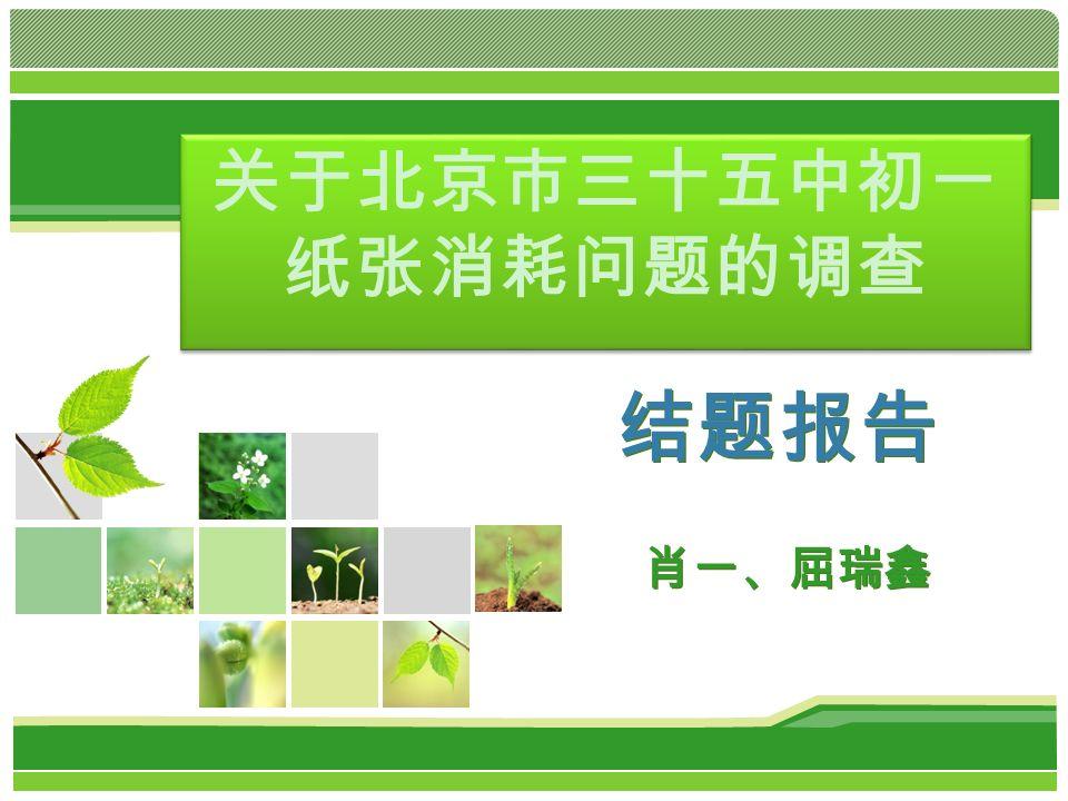 肖一、屈瑞鑫 结题报告 关于北京市三十五中初一 纸张消耗问题的调查