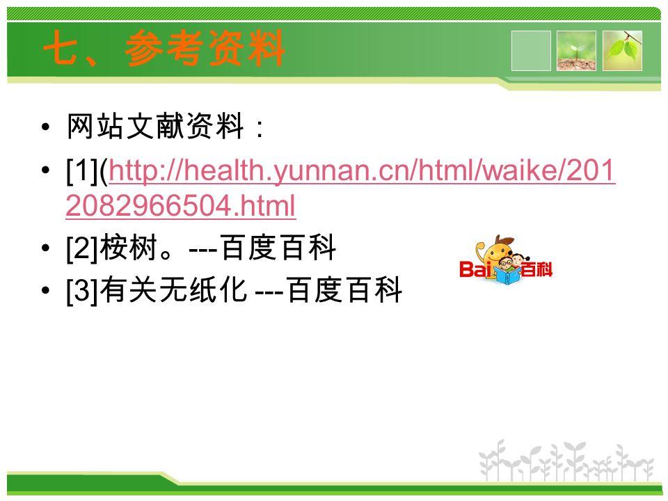 网站文献资料: [1](http://health.yunnan.cn/html/waike/201 2082966504.htmlhttp://health.yunnan.cn/html/waike/201 2082966504.html [2] 桉树。 --- 百度百科 [3] 有关无纸化 --- 百度百科 七、参考资料