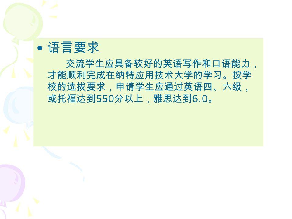 联系方式 西南科技大学联系人: 国际合作与交流处 欧立绵 Tel:6089127; E-mail: oulimian@swust.edu.cn 经管学院 吴飞霞 Tel:6089579, 13699637858; E-mail: wufeixia@swust.edu.cnwufeixia@swust.edu.cn 纳特应用技术大学联系人: Mrs.