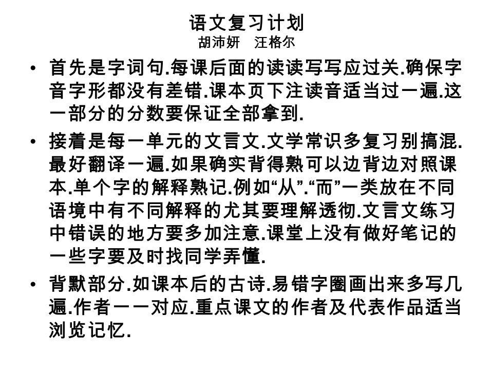 语文复习计划 胡沛妍 汪格尔 首先是字词句. 每课后面的读读写写应过关. 确保字 音字形都没有差错.