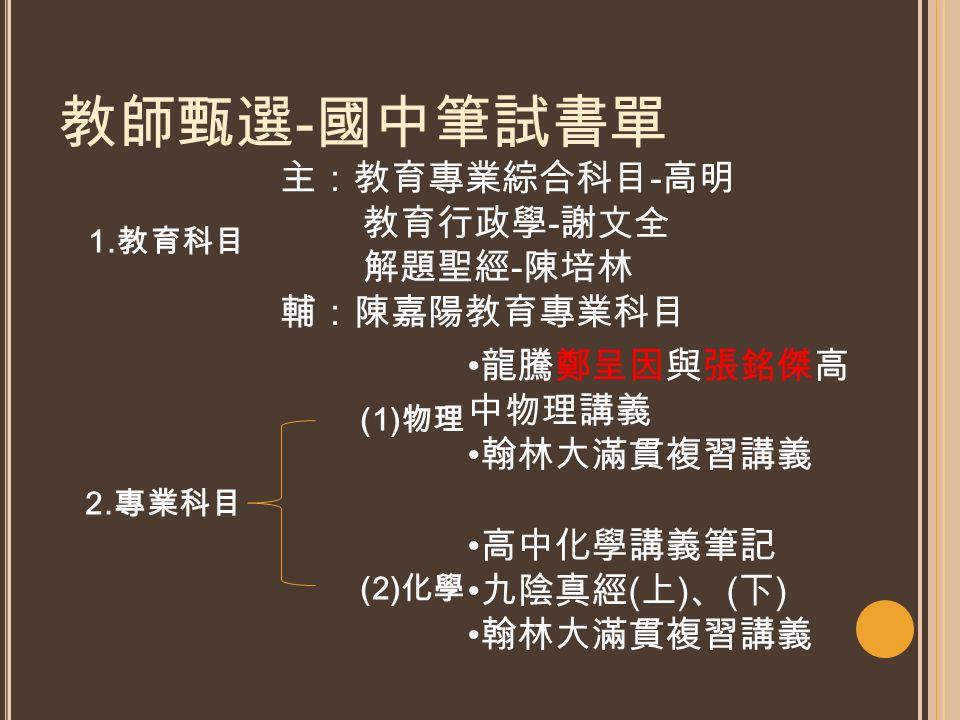 教師甄選 - 國中筆試書單 1. 教育科目 (1) 物理 2.