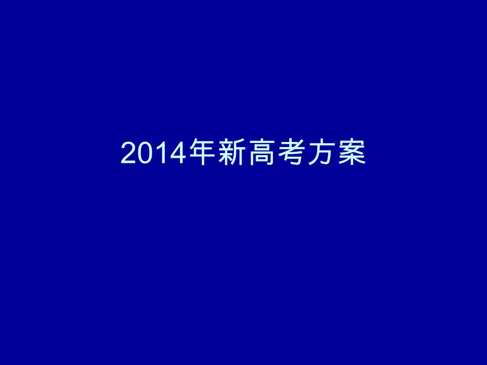 2014 年新高考方案