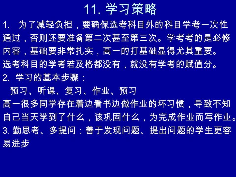 11. 学习策略 1.