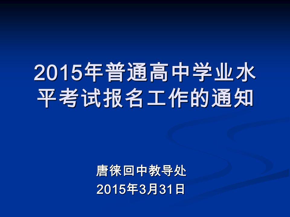 2015 年普通高中学业水 平考试报名工作的通知 唐徕回中教导处 2015 年 3 月 31 日