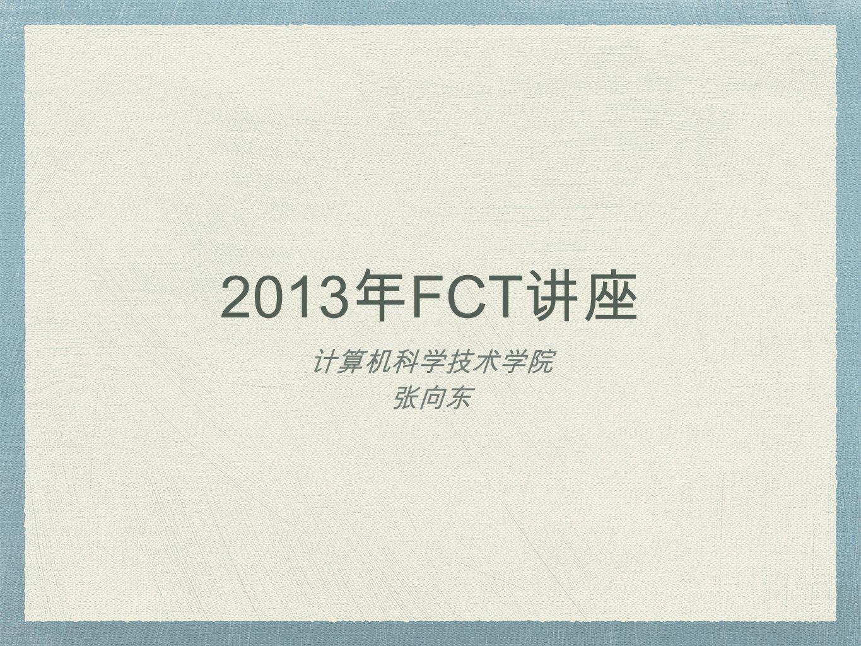2013 年 FCT 讲座 计算机科学技术学院 张向东