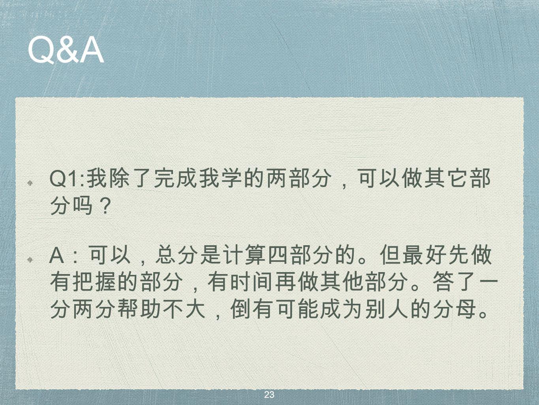 Q&A Q1: 我除了完成我学的两部分,可以做其它部 分吗? A :可以,总分是计算四部分的。但最好先做 有把握的部分,有时间再做其他部分。答了一 分两分帮助不大,倒有可能成为别人的分母。 23