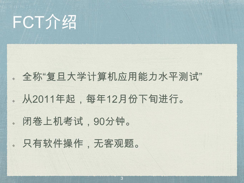 FCT 介绍 全称 复旦大学计算机应用能力水平测试 从 2011 年起,每年 12 月份下旬进行。 闭卷上机考试, 90 分钟。 只有软件操作,无客观题。 3