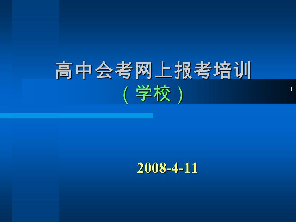 1 高中会考网上报考培训 (学校) 2008-4-11
