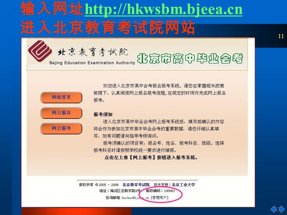 11 输入网址 http://hkwsbm.bjeea.cn 进入北京教育考试院网站