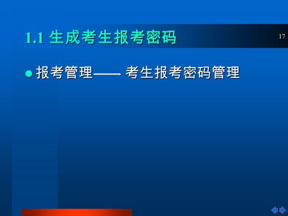 17 1.1 生成考生报考密码 报考管理 考生报考密码管理 报考管理 考生报考密码管理