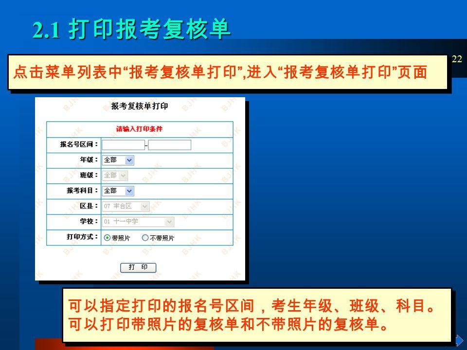 22 2.1 打印报考复核单 点击菜单列表中 报考复核单打印 , 进入 报考复核单打印 页面 可以指定打印的报名号区间,考生年级、班级、科目。 可以打印带照片的复核单和不带照片的复核单。 可以指定打印的报名号区间,考生年级、班级、科目。 可以打印带照片的复核单和不带照片的复核单。