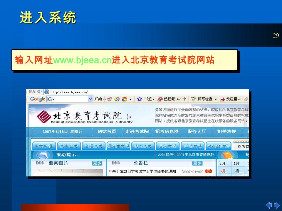 29进入系统 输入网址 www.bjeea.cn 进入北京教育考试院网站