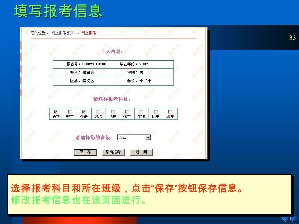 33 填写报考信息 选择报考科目和所在班级,点击 保存 按钮保存信息。 修改报考信息也在该页面进行。 选择报考科目和所在班级,点击 保存 按钮保存信息。 修改报考信息也在该页面进行。