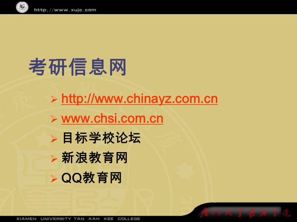 考研信息网  http://www.chinayz.com.cn http://www.chinayz.com.cn  www.chsi.com.cn www.chsi.com.cn  目标学校论坛  新浪教育网  QQ 教育网