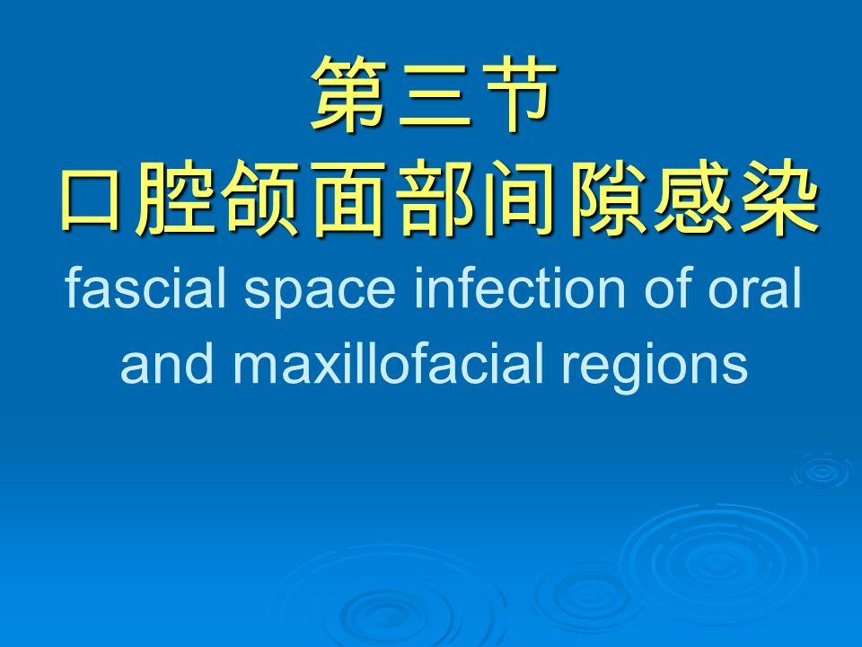 第三节 口腔颌面部间隙感染 第三节 口腔颌面部间隙感染 fascial space infection of oral and maxillofacial regions
