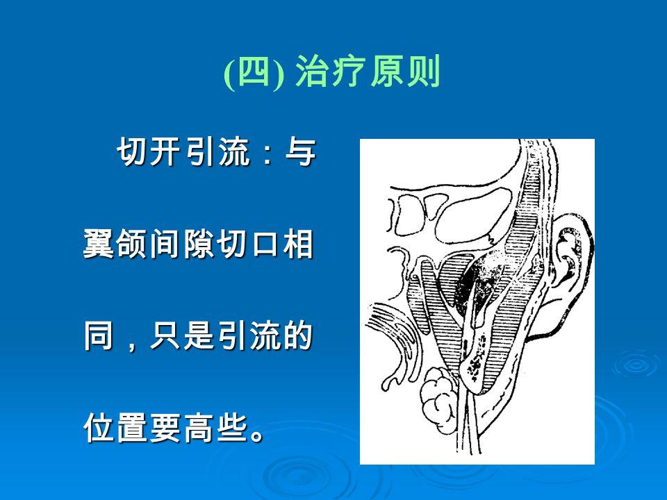 ( 四 ) 治疗原则 切开引流:与 翼颌间隙切口相 同,只是引流的 位置要高些。 切开引流:与 翼颌间隙切口相 同,只是引流的 位置要高些。