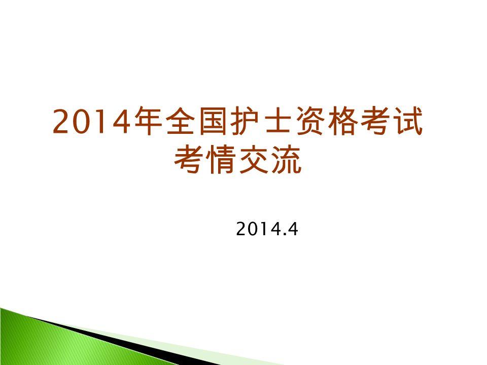 2014 年全国护士资格考试 考情交流 2014.4