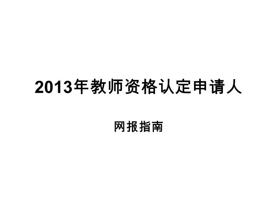 2013 年教师资格认定申请人 网报指南