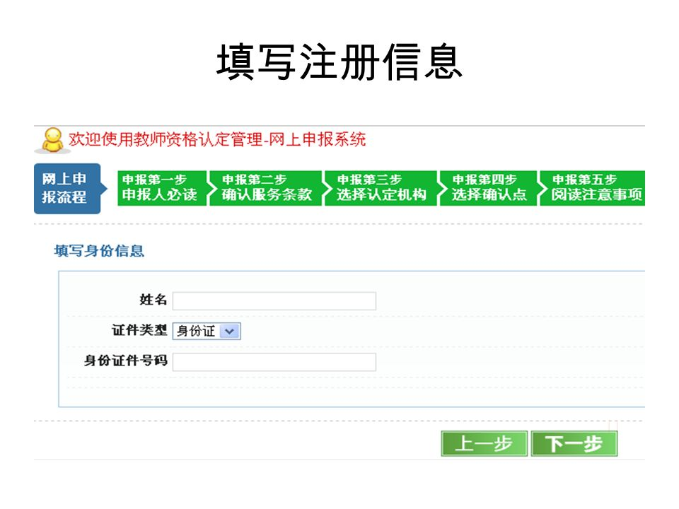填写注册信息 ★