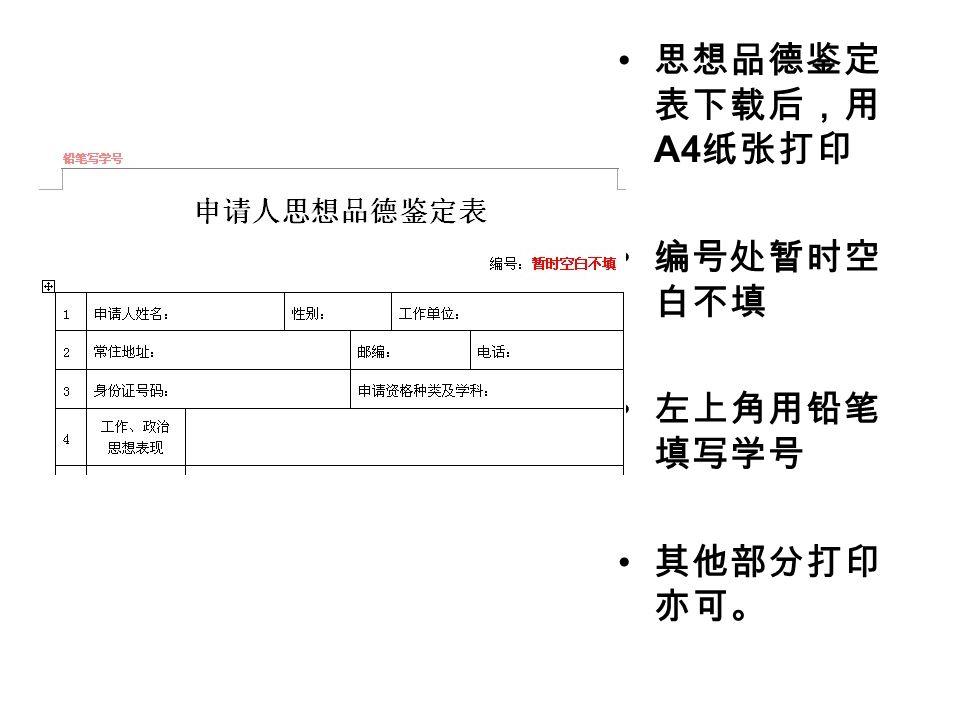 思想品德鉴定 表下载后,用 A4 纸张打印 编号处暂时空 白不填 左上角用铅笔 填写学号 其他部分打印 亦可。