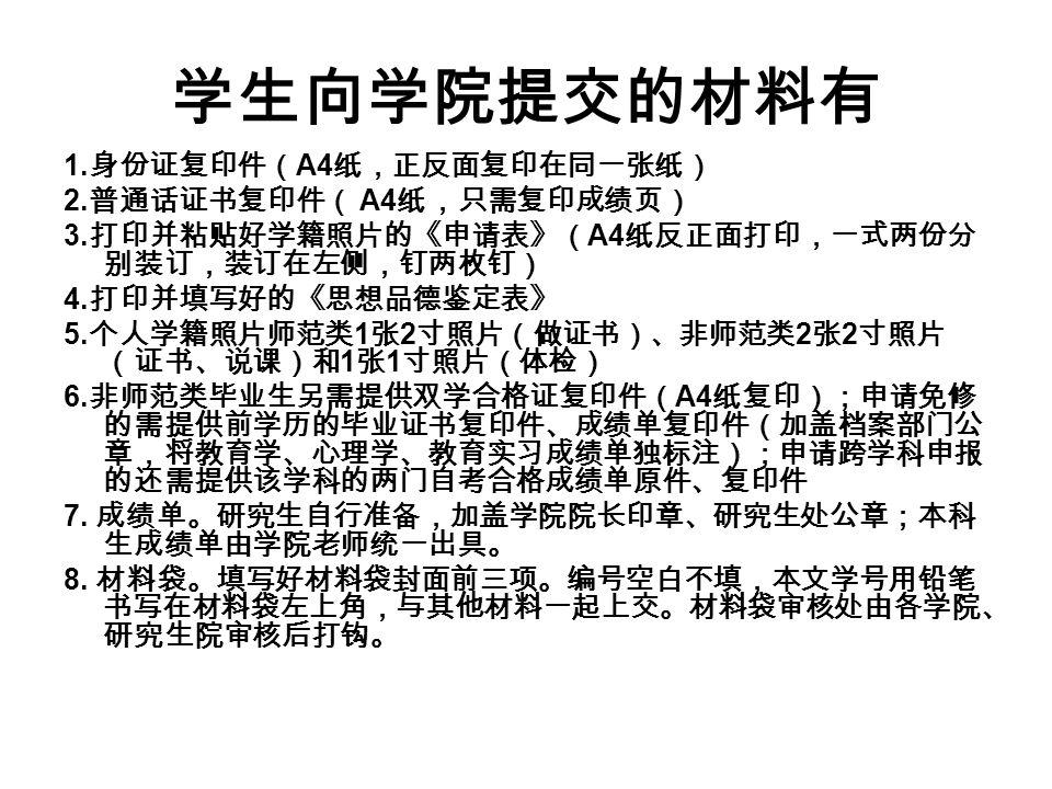 学生向学院提交的材料有 1. 身份证复印件( A4 纸,正反面复印在同一张纸) 2. 普通话证书复印件( A4 纸,只需复印成绩页) 3.
