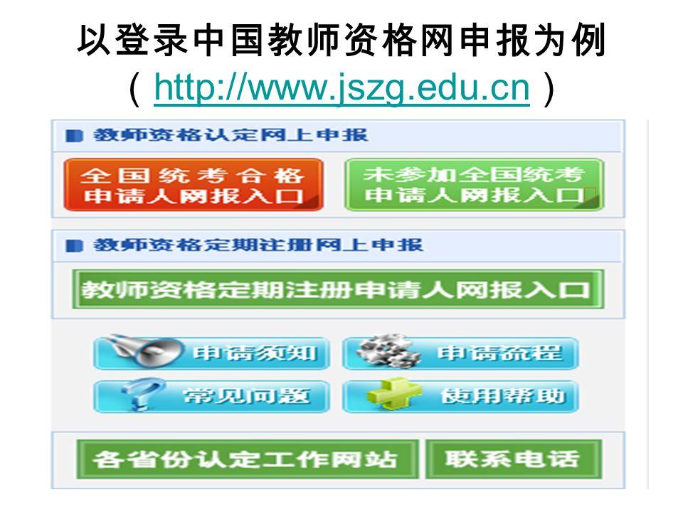 以登录中国教师资格网申报为例 ( http://www.jszg.edu.cn ) http://www.jszg.edu.cn ★ ★